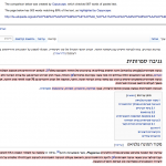 Copyscape finds sources in Hebrew Wikipedia